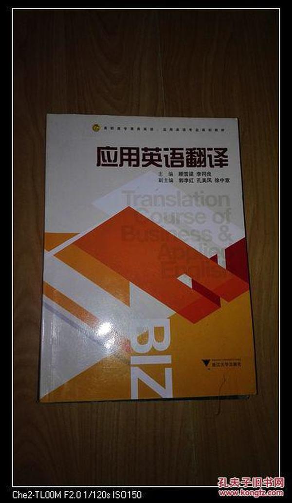 应用英语翻译/顾雪梁 /浙江大学出版社
