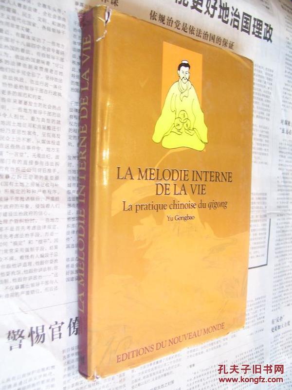 中国气功图谱【法文,150幅图,全部上图下文每页1图】