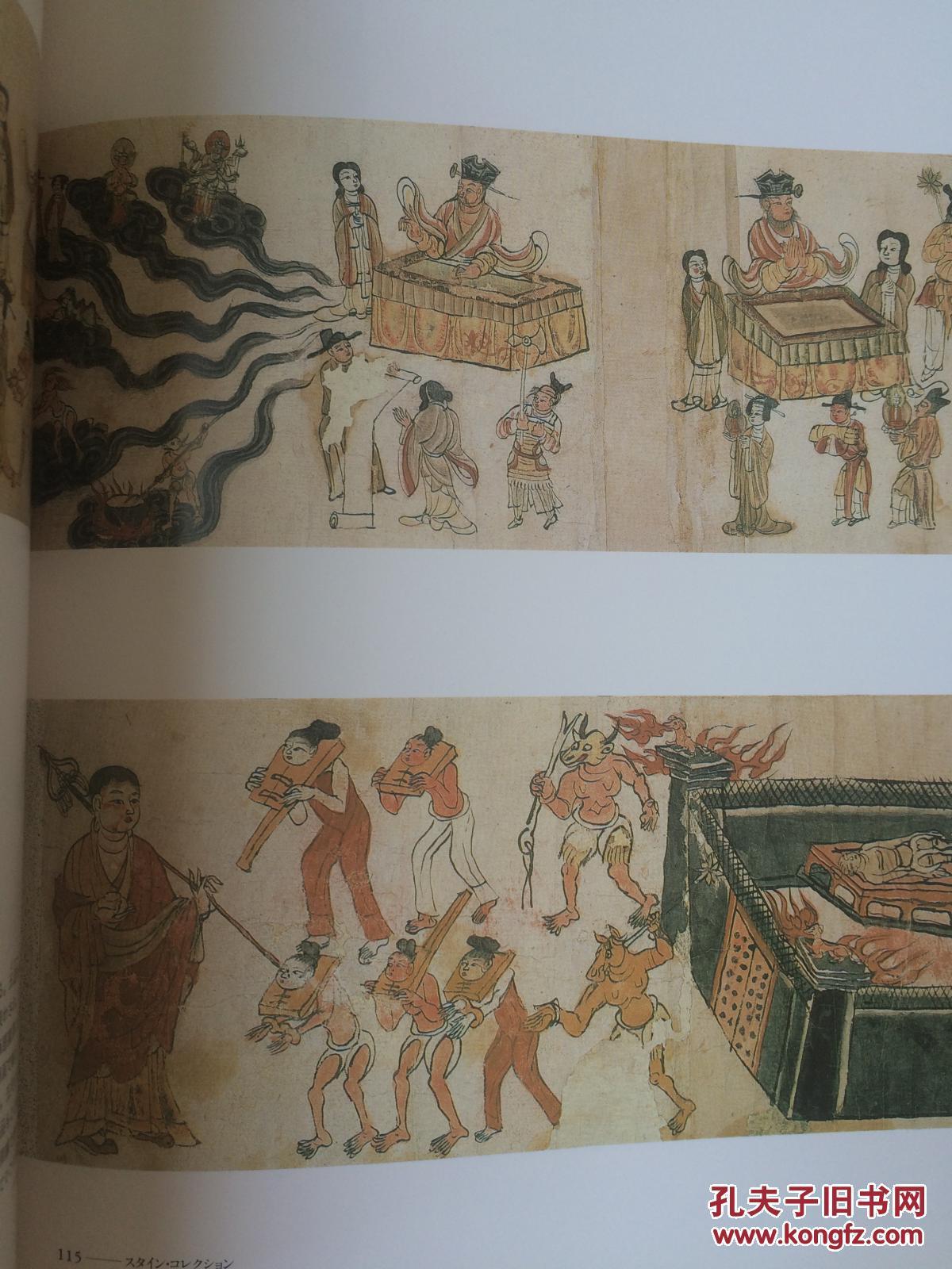 中国美术名品展图录图片