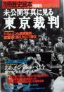 写真集《未公开写真看 东京审判》东条英机日本甲级战犯等珍贵写真 包邮