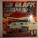 THE  BLACK LEOPARD   黑豹【一骑当千系列装甲战车图谱之V号战车】