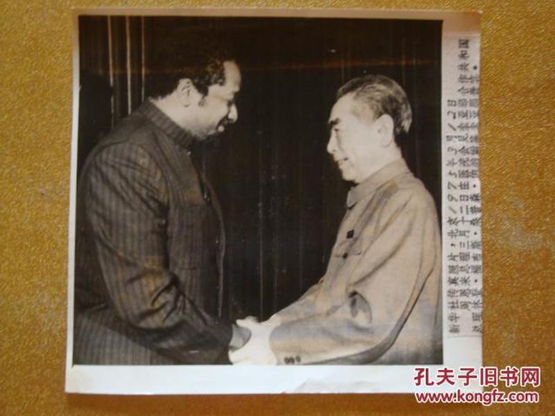 老照片 新华社传真照片 周恩来会见圭亚那合作共和国总理