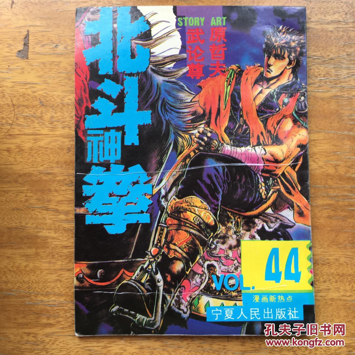 本子神拳44全彩工漫北斗画库口图片