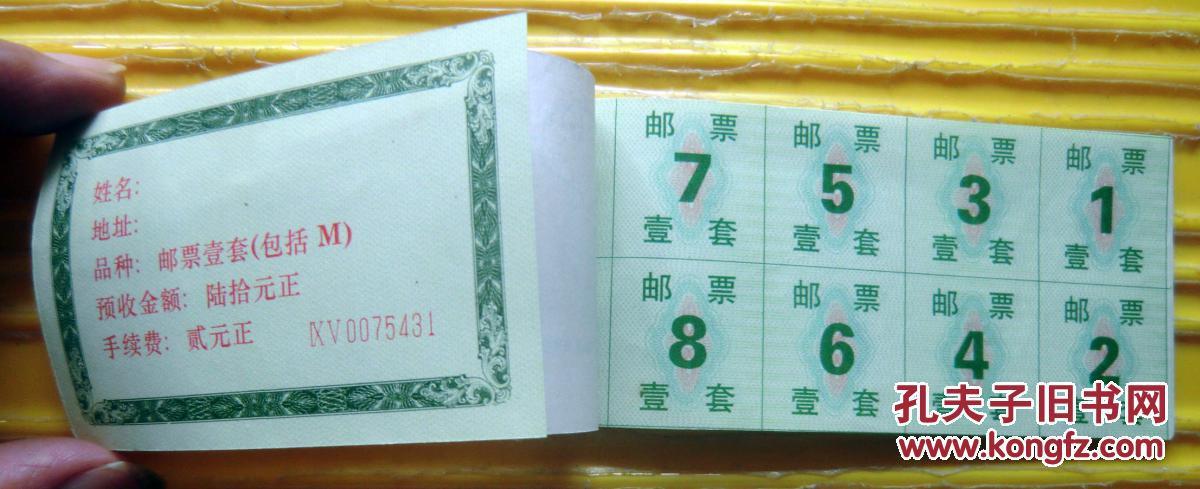 上海嘉涵邮中�_《上海95新邮预订证》全本未使用过 一木 保当时年代真品