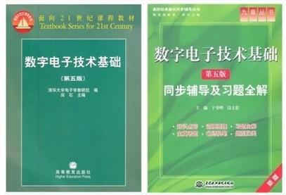 教材解�_数字电子技术 第五版 闫石 教材 习题全解 高教社 一套两本