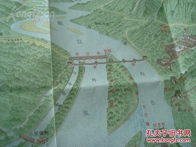 1988年1版91年3印 8开 封面手绘二王庙 手绘鸟瞰图版 都江堰渠首景点
