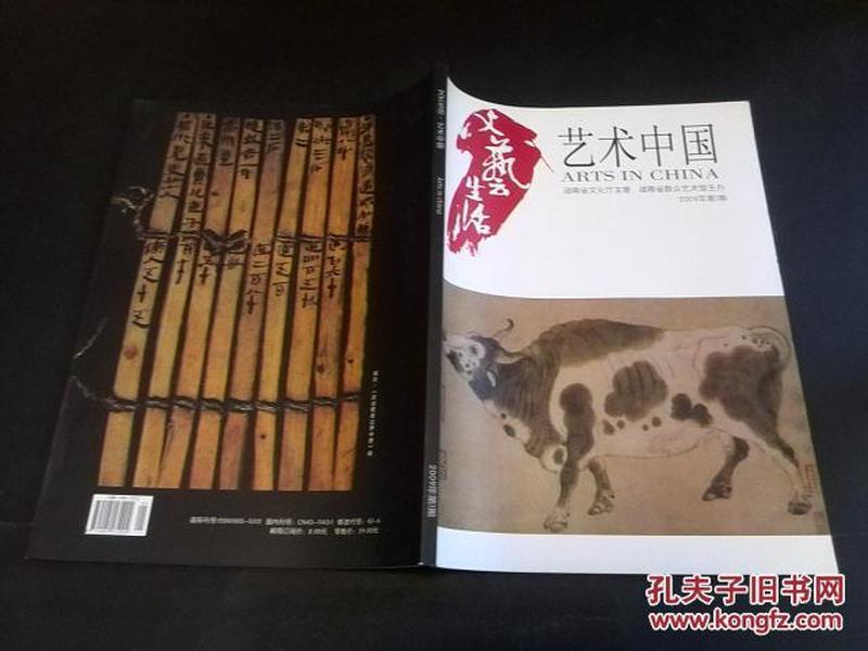 文艺生活.艺术中国  2009年第1期(九五品)