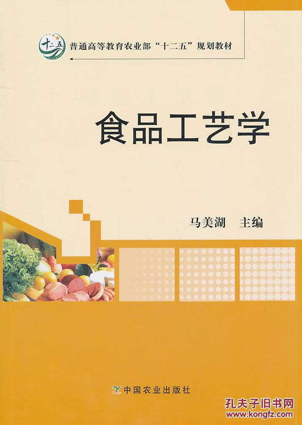 食品工艺学�K�_食品工艺学 马美湖 中国农业出版社