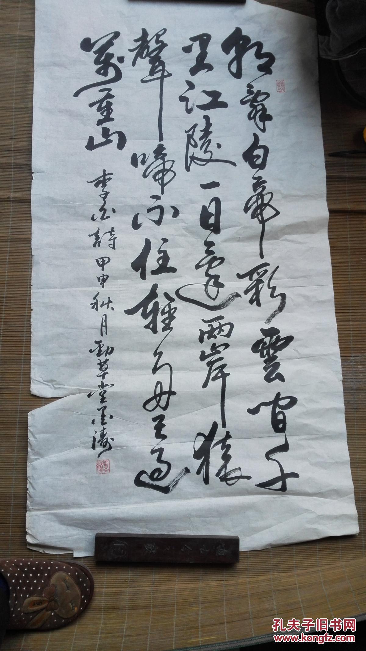 著名书法家墨涛书法 墨涛: 1954 年生于天津,原名靳富强,自幼酷爱书画图片