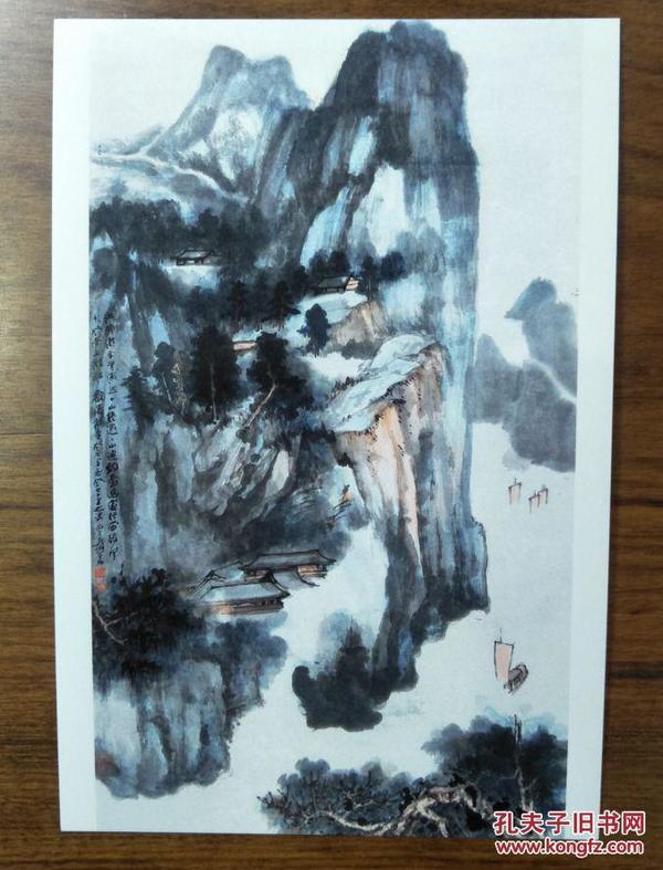 张大千书法绘画作品集锦:晚年作品写意山水归帆【明信片1张】