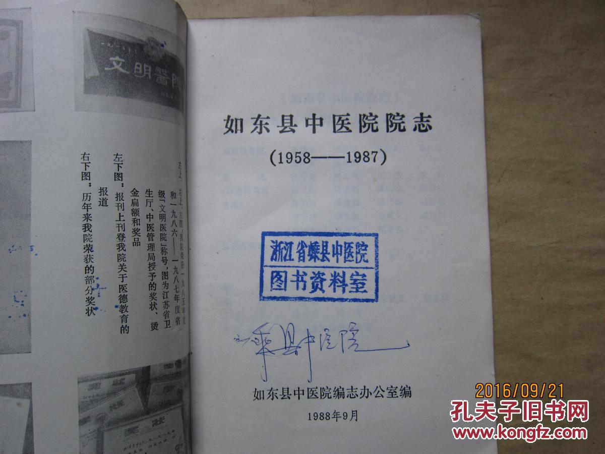 如东县中医院院志