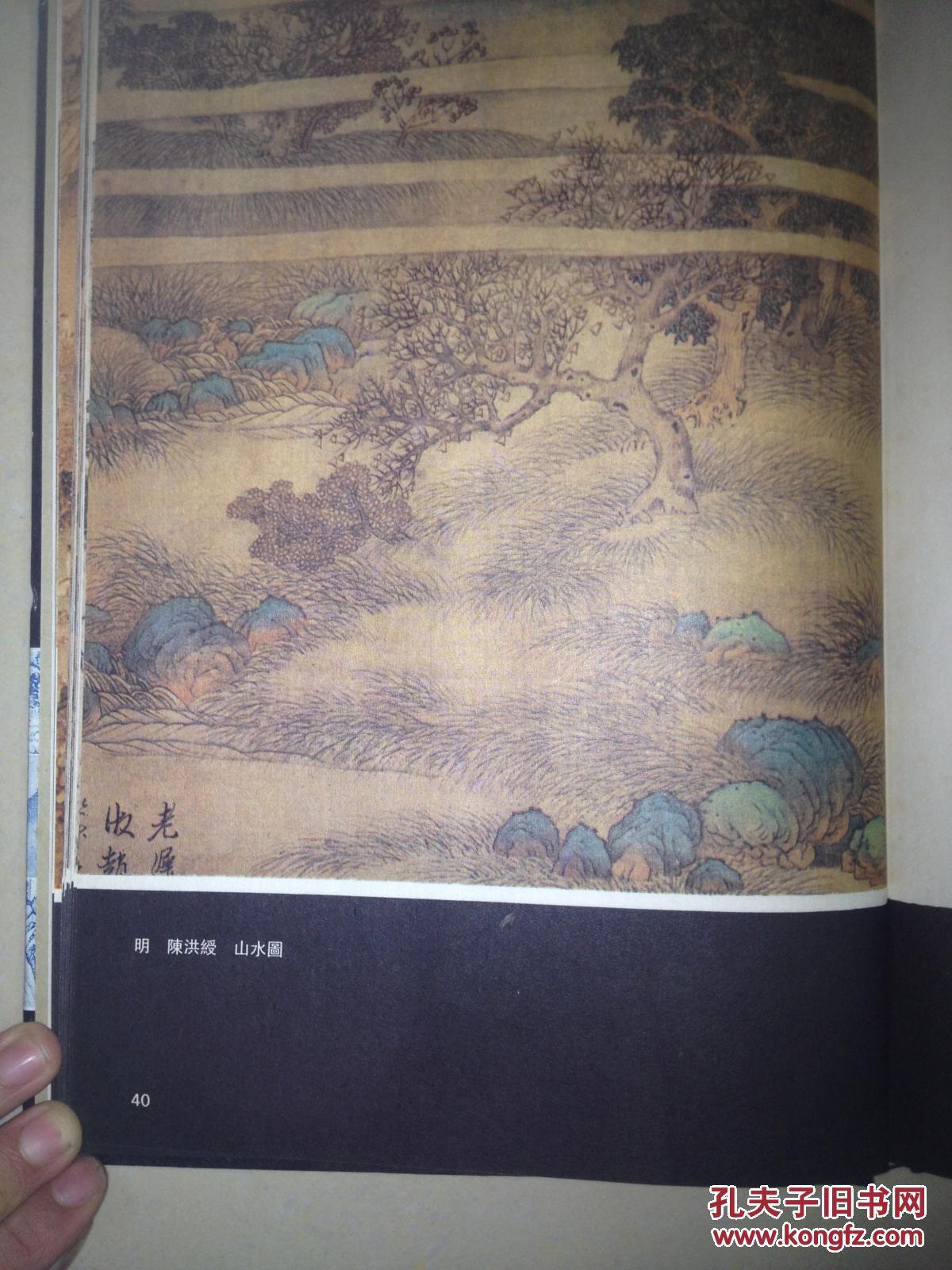 中国画历代名家技法图谱 山水编(精装全八册)【设色法,点景法,章法图片