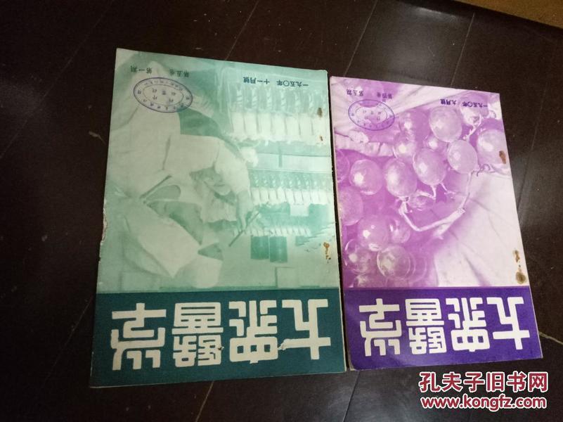 大众医学(1950年)第五卷第一期   第四卷 第五期 2本合售