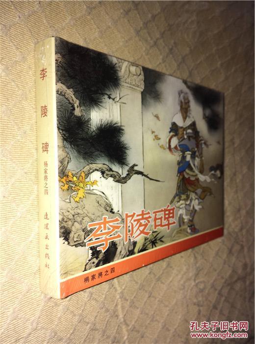 【图】中国连环画经典故事系列-----杨家将故事(杨业