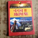 中国地理地图集(16开软精装)