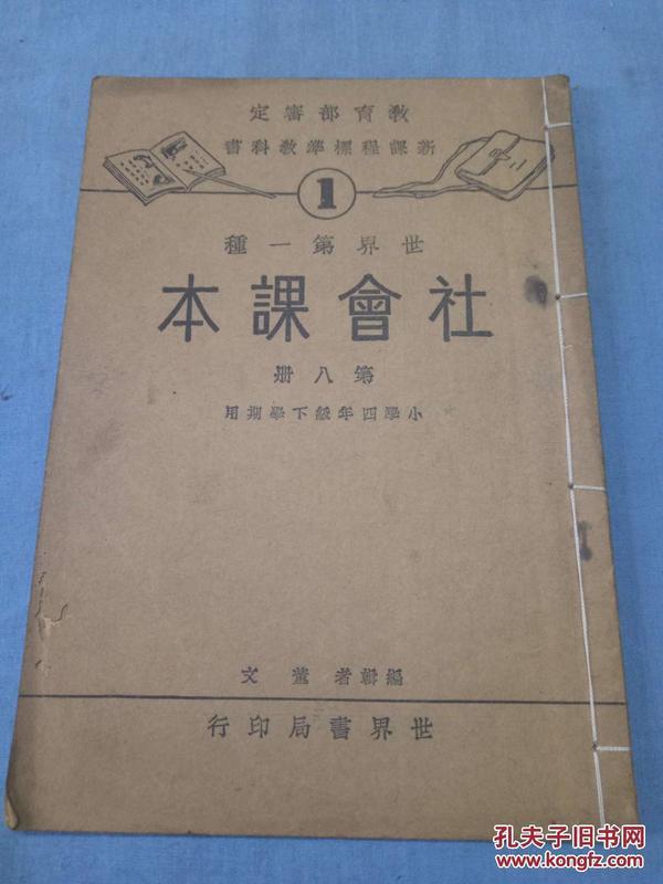 民国课本世界第一种《社会课本(第八册)》1册全