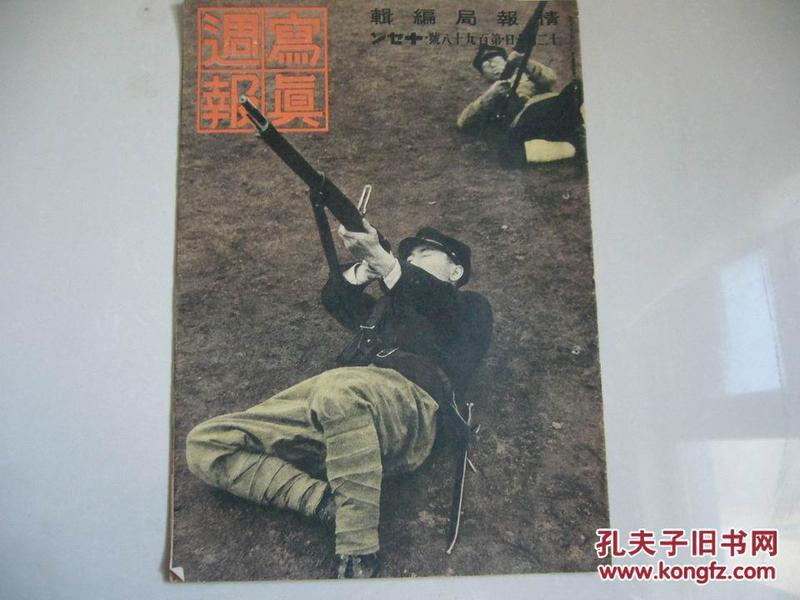 二战日军侵华及东南亚军事战报 《写真周报》  198号