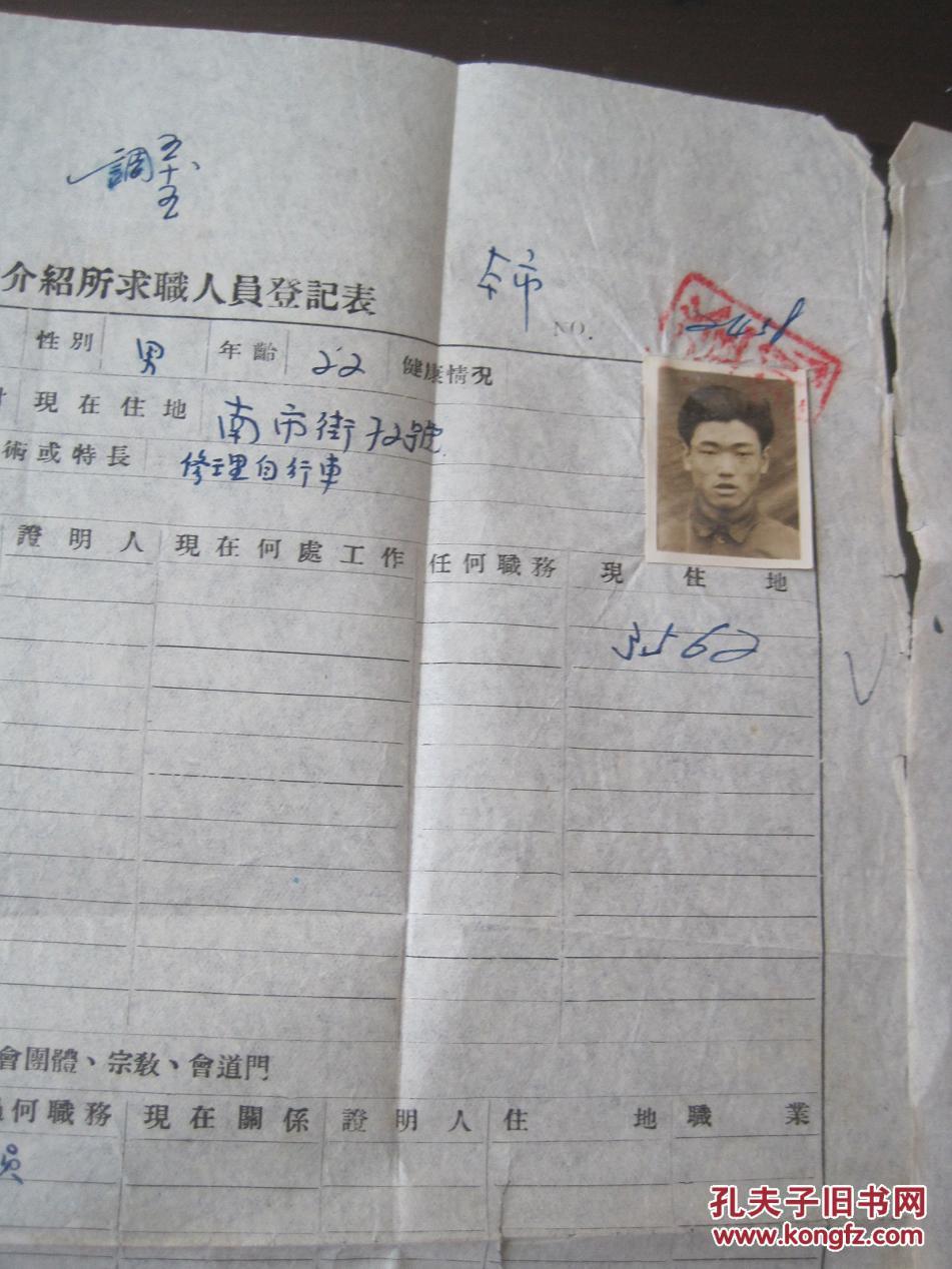 劳动局_1952年/太原市人民政府劳动局介绍所求职人员登记表.