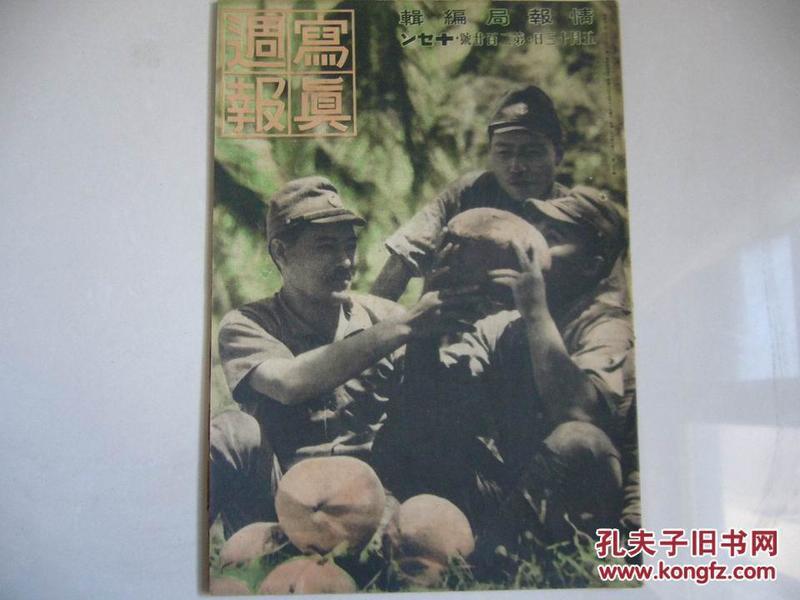 二战日军侵华及东南亚军事战报 《写真周报》  220号