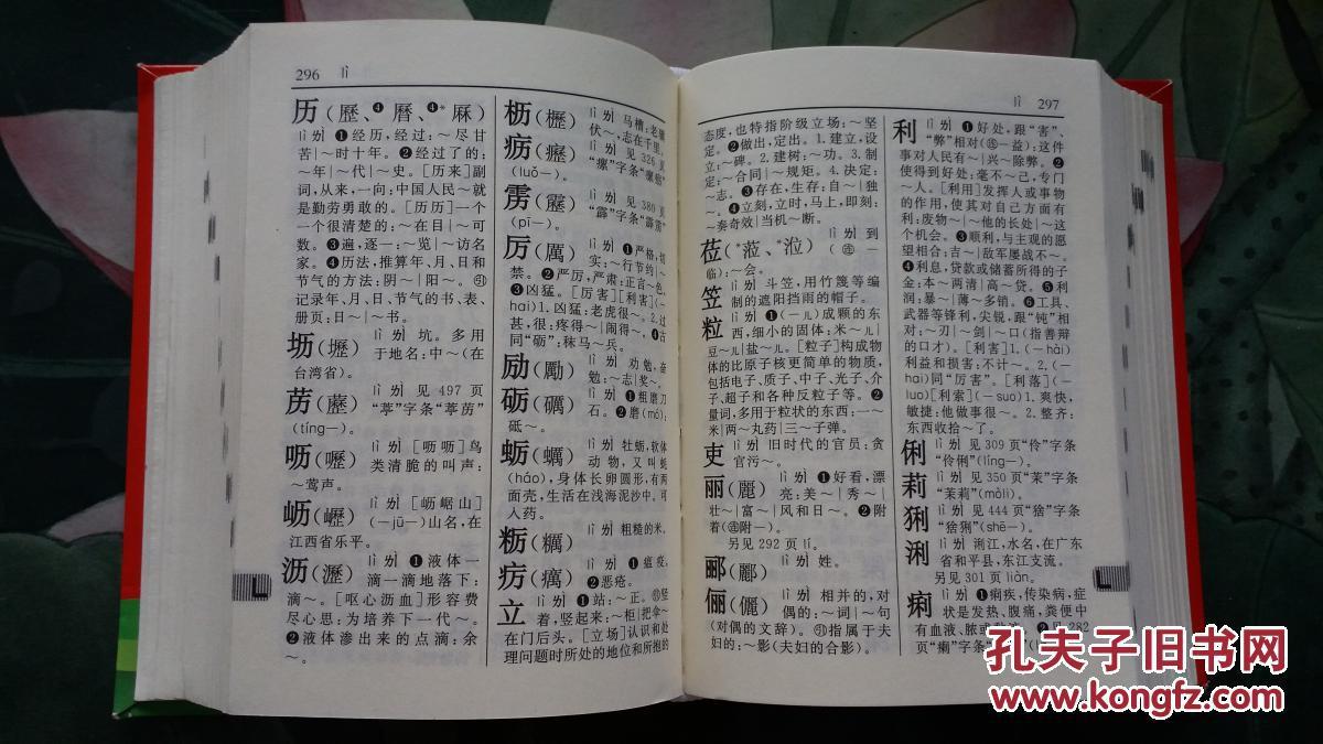 新华字典在线查字手写芈