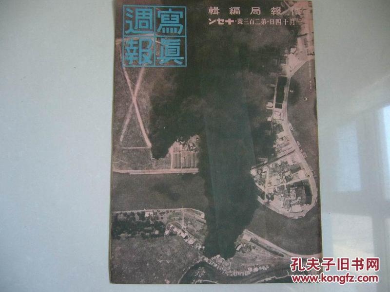 二战日军侵华及东南亚军事战报 《写真周报》  203号