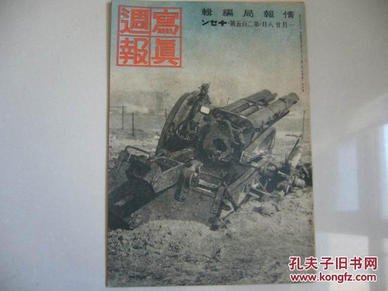 二战日军侵华及东南亚军事战报 《写真周报》  205号