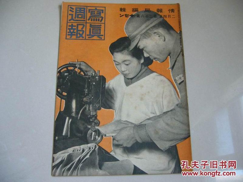 二战日军侵华及东南亚军事战报 《写真周报》  206号