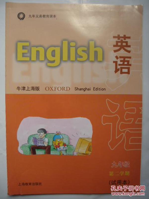 沪教版上海教材初中初三牛津英语九下册年级第初中的新我老師图片