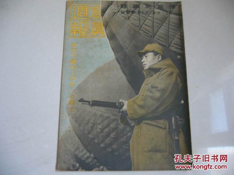 二战日军侵华及东南亚军事战报 《写真周报》  207号