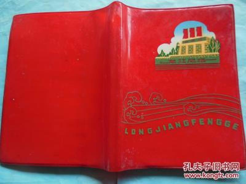 文革 龙江风格 塑料日记 8幅插画 内页写有谚语
