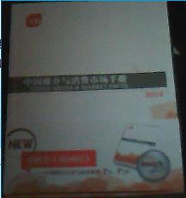 中国媒介与消费市场手册2014