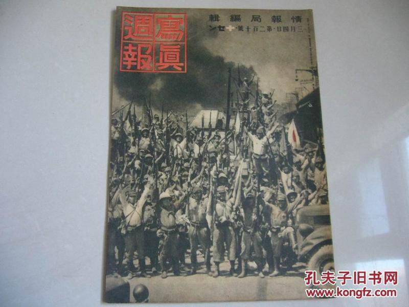 二战日军侵华及东南亚军事战报 《写真周报》  210号