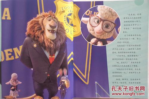 疯狂动物城经典原版电影故事书复刻剧照典藏版/美国迪士尼公司 疯狂