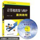 计算机组装与维护案例教程/计算机应用案例教程系列