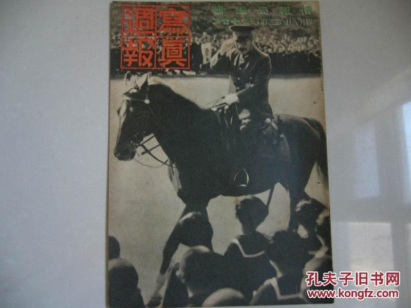 二战日军侵华及东南亚军事战报 《写真周报》  215号