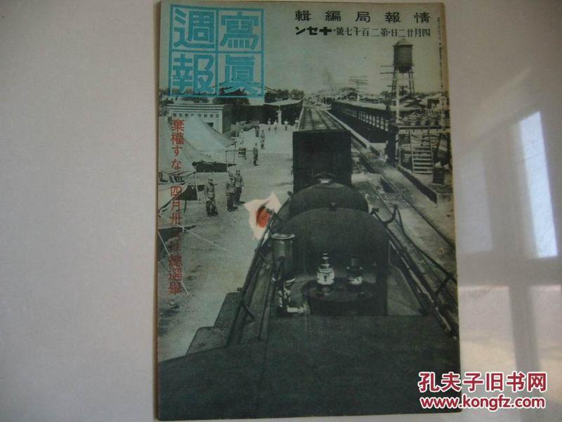 二战日军侵华及东南亚军事战报 《写真周报》  217号