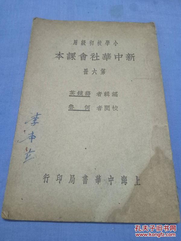 民国 课本《新中华社会课本(第六册)》1册全    小学校初级用