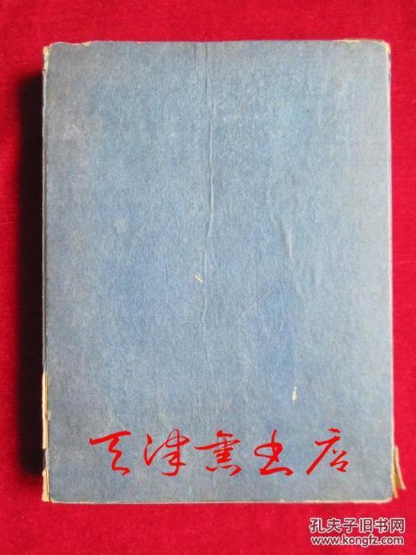 削觚庐印存(1942年 线装一函全两册 珂罗版精印)