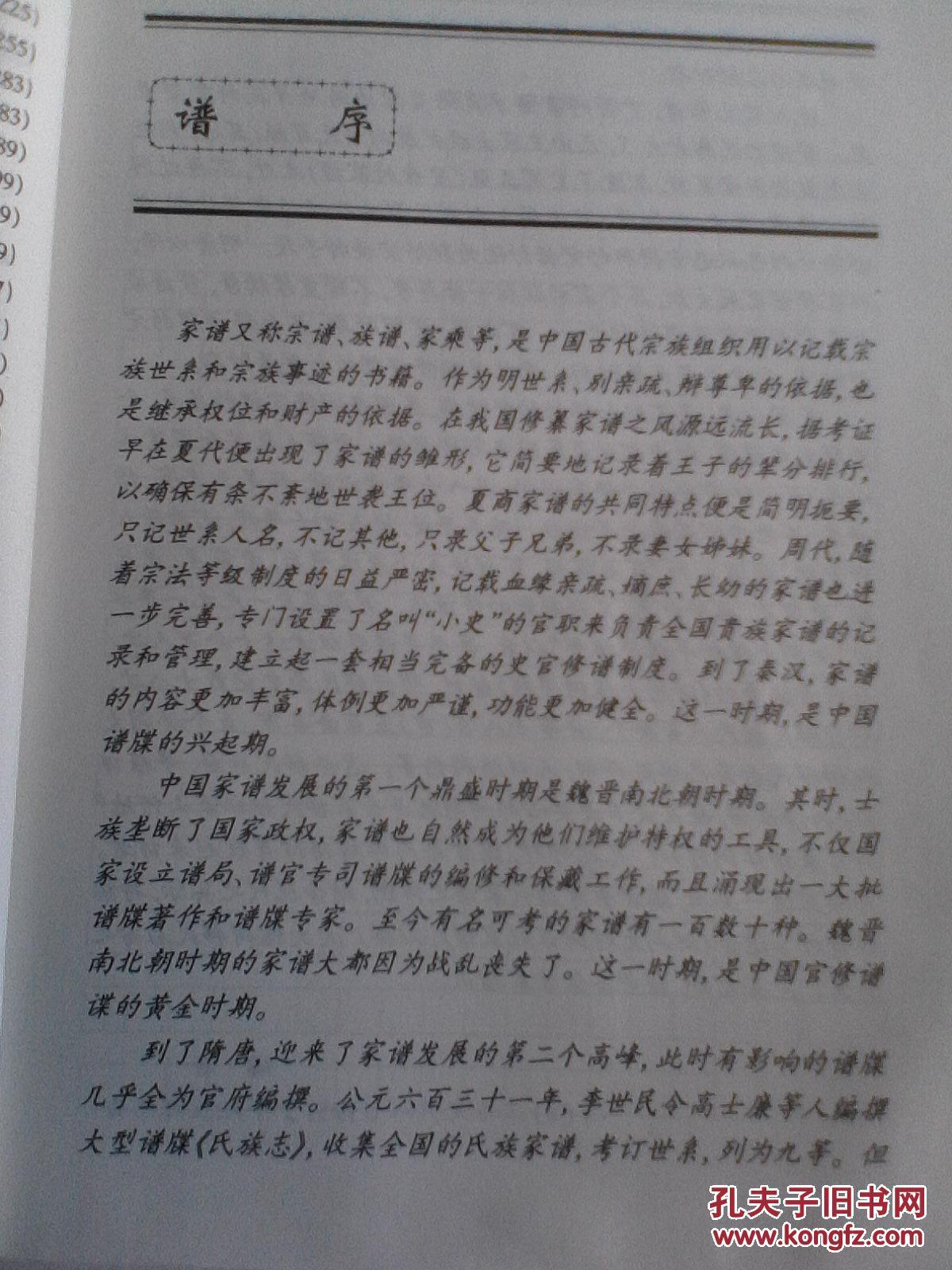 潘氏家族谱群人口_人口普查(2)