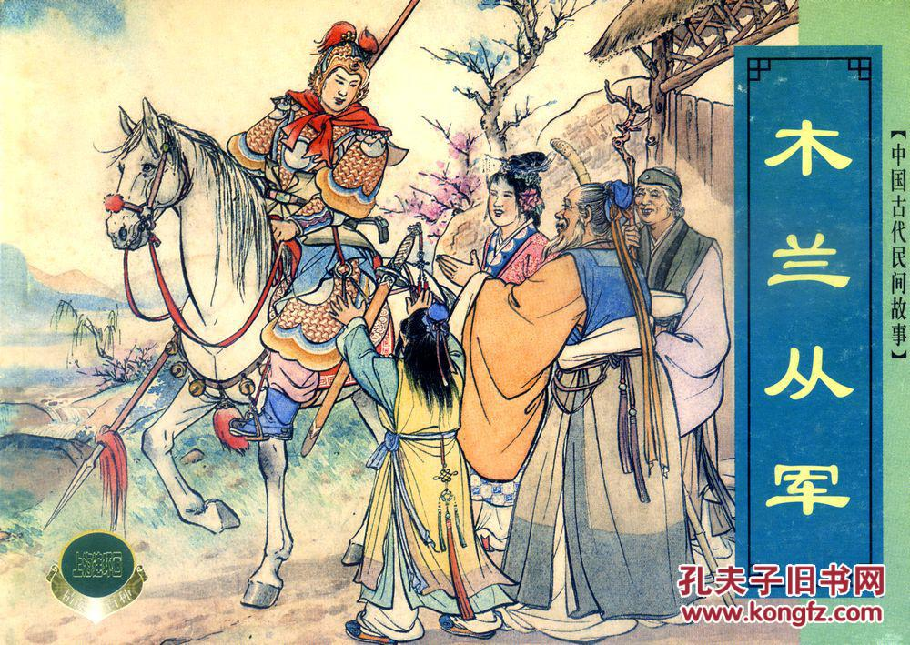 精品百种,连环画 中国古代民间故事 第一辑,一版一印 汪玉山 潘汉忠 绘画