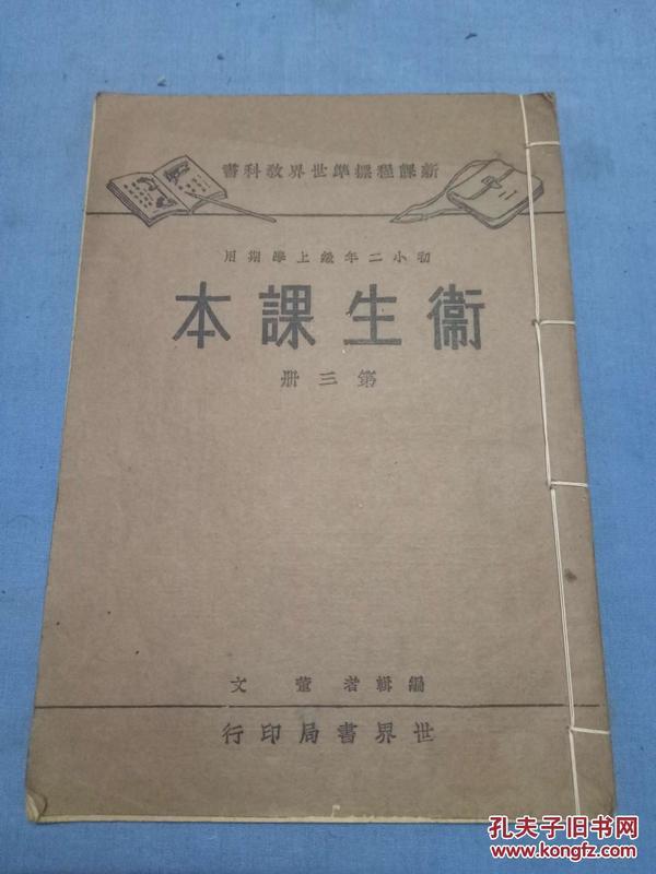 民国新课程标准世界教科书《卫生课本(第三册)》1册全    初小二年级上学期用