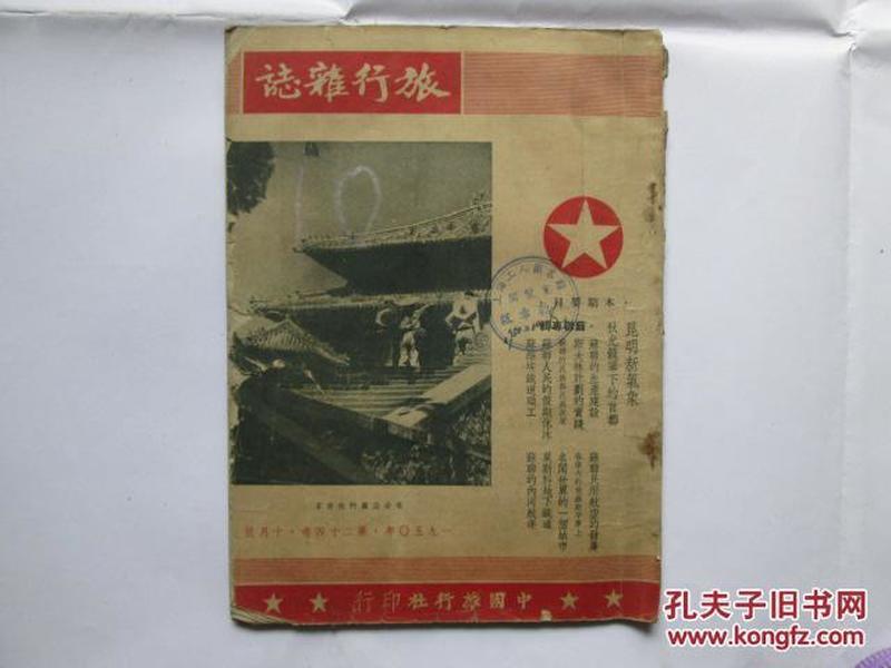 旅行杂志(1950年二十四卷10月号)