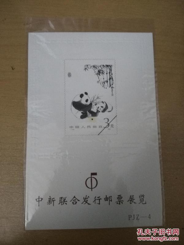 熊猫加字邮票小型张T106 中新联合发行邮票展览  带邮折  发行量仅一百万枚