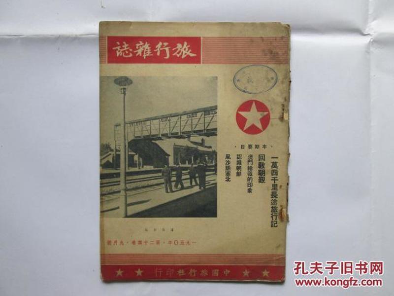 旅行杂志(1950年二十四卷9月号)