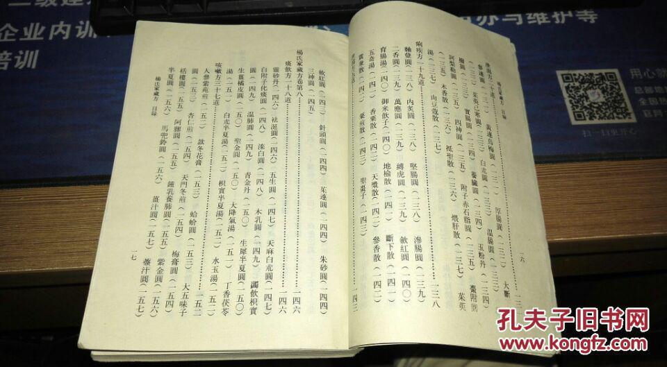 杨氏家藏方b4图片
