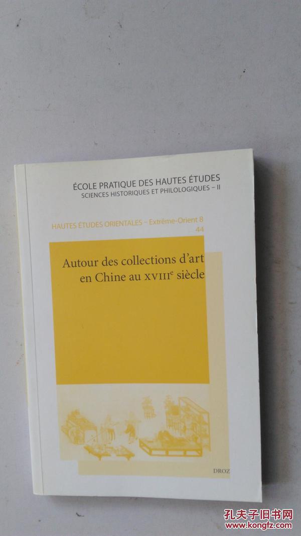 法文原版  autour des collections d art en chine au xviii siecle  十八世纪中国的艺术