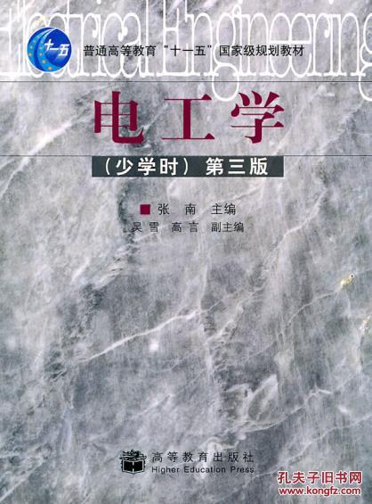 电工学垹�`:)�h�_包邮 电工学第三版 张南 7-04