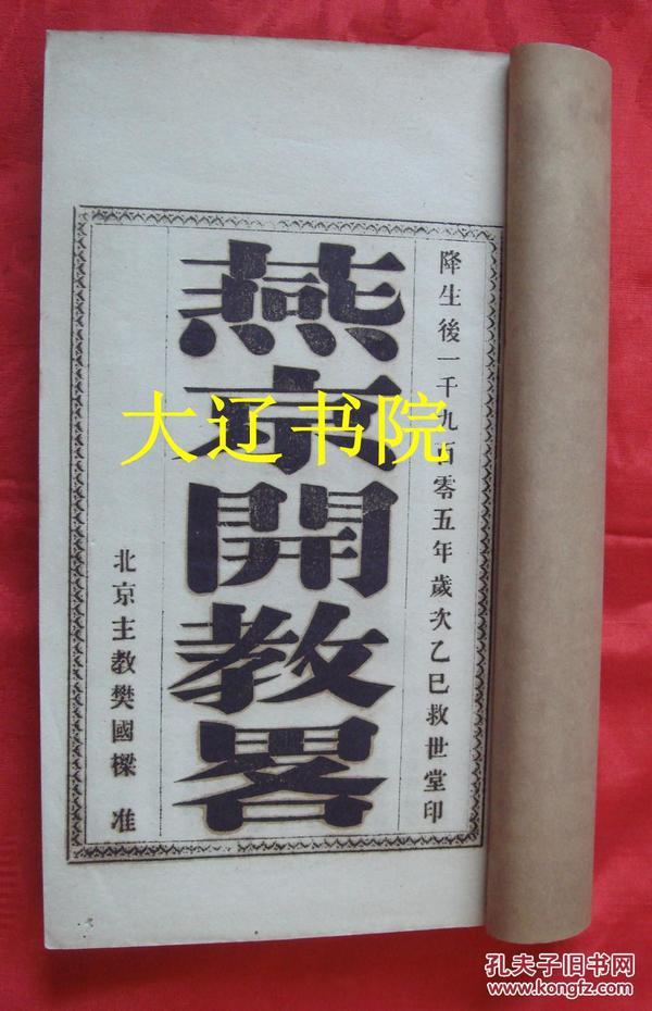 燕京开教略(展品勿拍!!!1905年  线装大开   3册全)