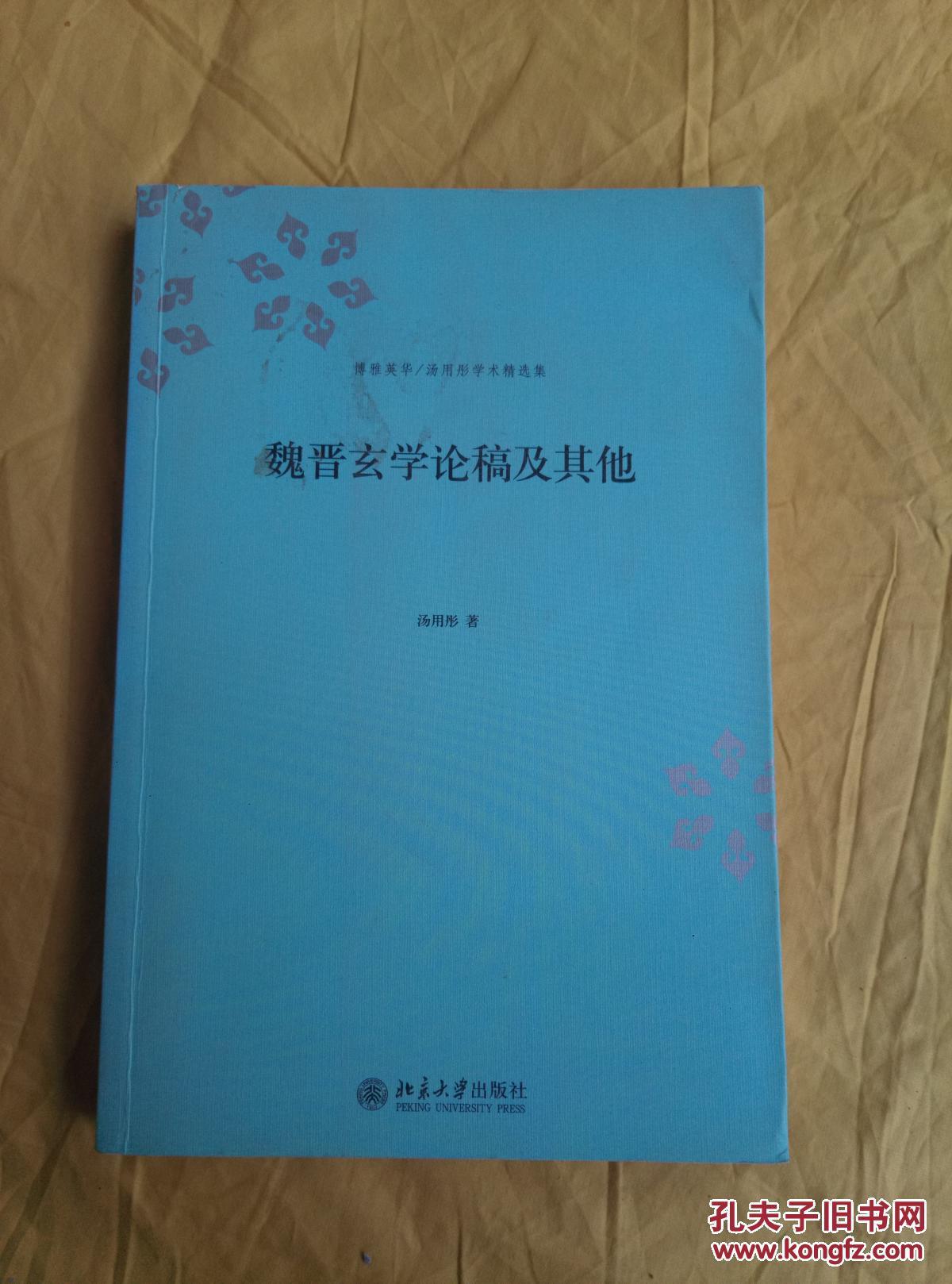 【图】魏晋玄学论稿及其他_北京大学出版社的聊天不用打字图片搞笑背景图片