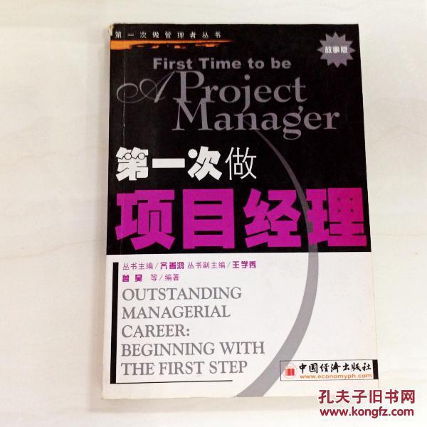 项目经理�y.i_i225079 第一次做项目经理 【一版一印】